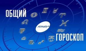 Что говорят звезды: гороскоп с 5 по 11 апреля 2021