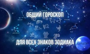 Что говорят звезды: гороскоп с 12 по 18 апреля 2021