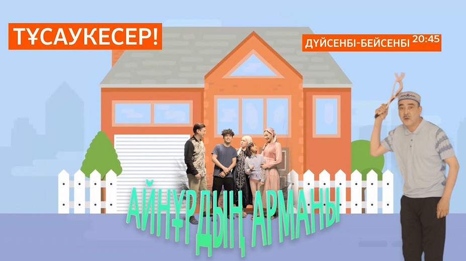 О чем мечтает Айнур - главная героиня нового сериала на телеканале «Алматы»