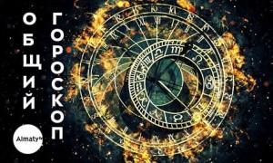 Что говорят звезды: гороскоп с 19 по 25 апреля 2021