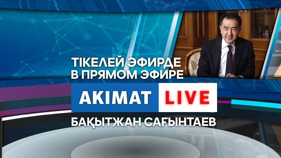Алматыдағы эпидахуал: Б. Сағынтаев Akimat LIVE эфирінде тұрғындар сұрағына жауап берді