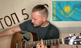 Самаралық гитарашы қазақ тілінде ән айтып, жұртты сүйсіндірді