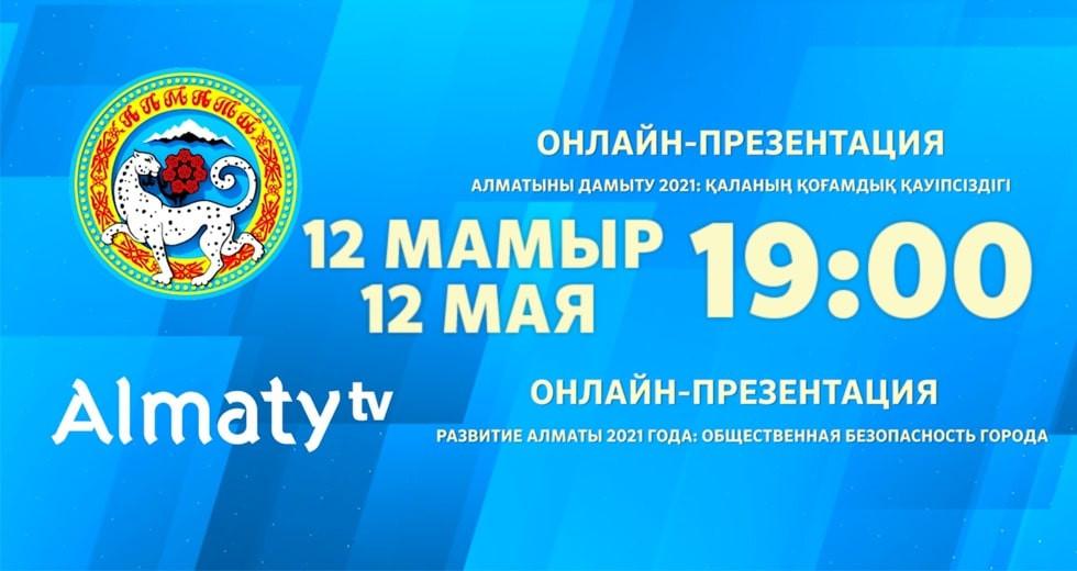 12 мамыр, сағат 19.00-де Алматы әкімі Б. Сағынтаевтың қатысуымен онлайн-презентация өтеді