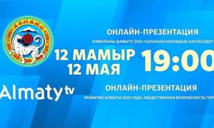 12 мая в 19:00 состоится онлайн-презентация с участием акима Алматы Бакытжана Сагинтаева