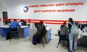 Безработных алматинцев приглашают на бесплатные курсы с последующим трудоустройством