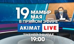 Akimat LIVE эфирінде Алматы әкімі Бақытжан Сағынтаев тұрғындар сауалына жауап береді
