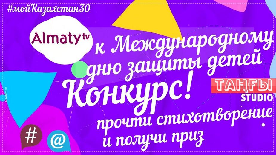 Телеканал «Алматы» объявляет конкурс для детей #мойКазахстан30