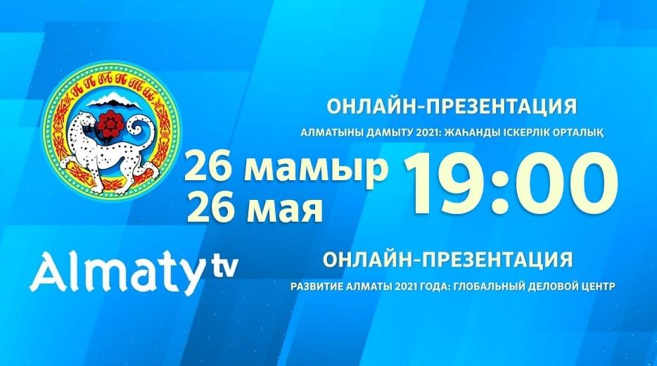 Сегодня, 26 мая, в 19:00 состоится онлайн-презентация с участием акима Алматы Бакытжана Сагинтаева
