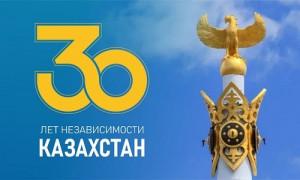 Акимат Алматы объявил конкурс среди СМИ в рамках празднования 30-летия Независимости РК