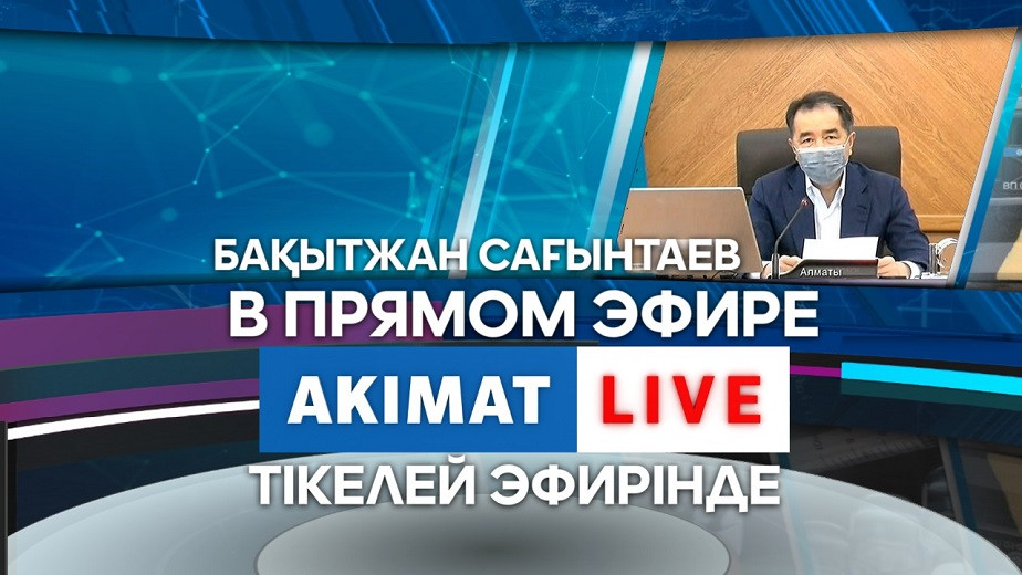 Аким Алматы Бакытжан Сагинтаев сегодня, 2 июня, в 19:00 ответит на вопросы горожан в прямом эфире Akimat LIVE