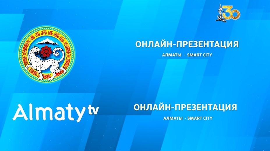 Алматы - Smart City: онлайн-презентация с участием Бакытжана Сагинтаева
