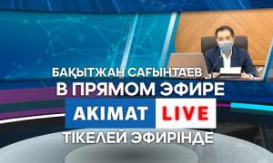 Аким Алматы Бакытжан Сагинтаев, сегодня, 16 июня, в 19:00 ответит на вопросы горожан в прямом эфире Akimat LIVE