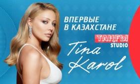 Белгілі әнші Тина Кароль «Алматы» телеарнасында қонақта болды