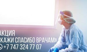 """Телеканал """"Алматы"""" запускает акцию """"Скажи спасибо врачам"""""""