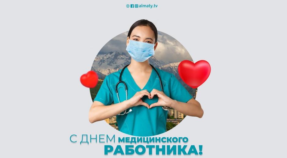 От всего сердца: алматинцы поблагодарили и поздравили врачей с Днем медработника