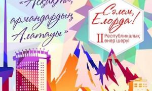 Алматинцев пригласили на Республиканский парад искусств «Сәлем, Елорда»