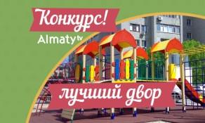 Almaty.tv запускает конкурс «Лучший двор»