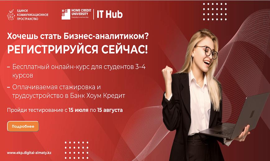 Программа бесплатного обучения для молодых IT-специалистов стартует в Алматы