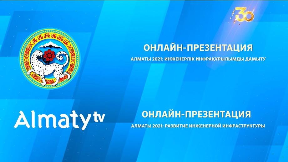 Сегодня, 21 июля, в 19:00 состоится онлайн-презентация с участием акима Алматы Бакытжана Сагинтаева