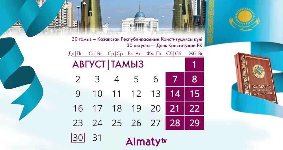 Праздничные дни в августе 2021: как отдохнут казахстанцы