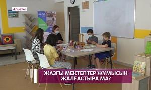 Алматы бойынша 198 мың баланы қамтыған жазғы мектептер ұйымдастырылған