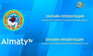4 августа в 19:00 состоится онлайн-презентация с участием акима Алматы Бакытжана Сагинтаева