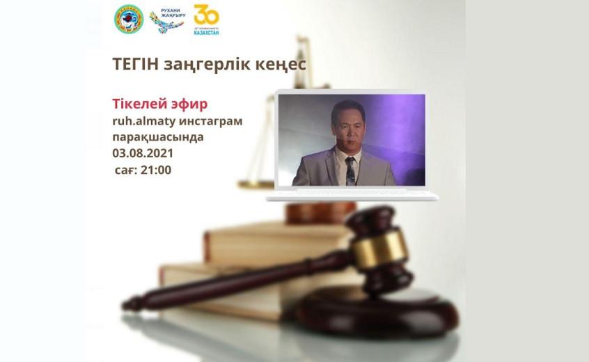 Бесплатная юридическая консультация: в Алматы стартовал месячник по правовой грамотности