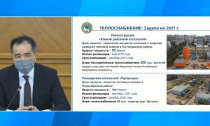 Б. Сағынтаев Алматыны жылумен жабдықтау жүйесінің жағдайы жөнінде айтты