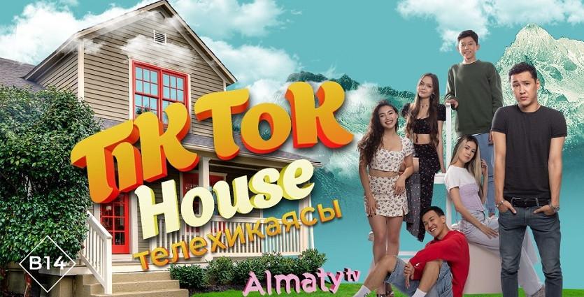 Зажигательная премьера на Almaty TV: зрители впервые увидят сериал TikTok House