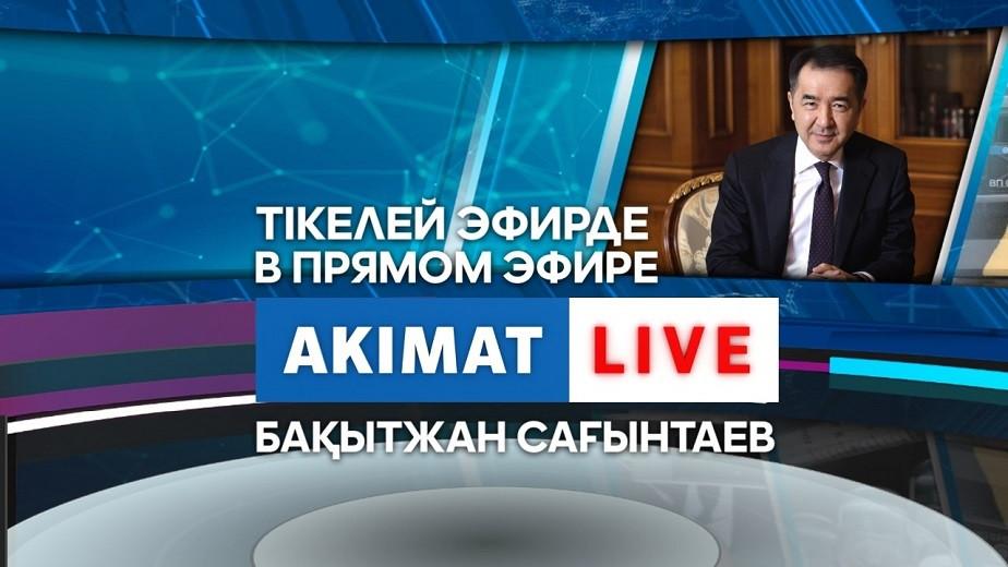 Б. Сагинтаев сегодня, 8 сентября, ответит на вопросы алматинцев в прямом эфире Akimat LIVE