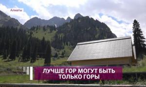 Пандемия - не преграда: более 22 млрд тенге заработали казахстанские курорты за первое полугодие