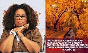 Популярная американская телеведущая поделилась видео осеннего Алматы