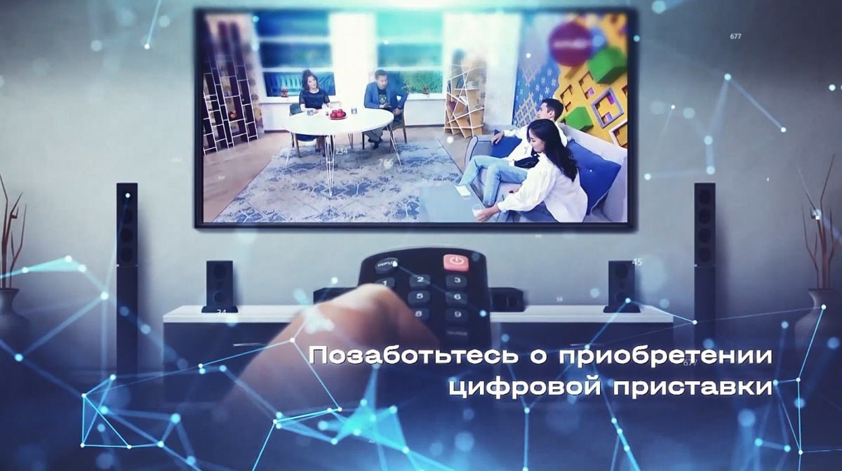 Almaty TV в цифровом формате: как настроить свой телевизор