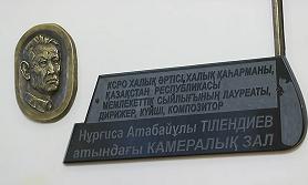 Жамбыл атындағы филармонияның камералық залына Нұрғиса Тілендиевтің аты берілді