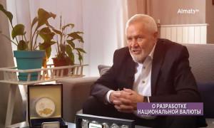 Эра Независимости: Виктор Ивженко о создании первых банкнот в Казахстане