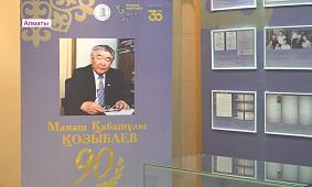 Манаш Қозыбаевтың 90 жылдығына орай ғылыми жинақ жарық көрді