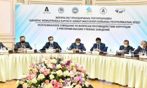 В Алматы научное сообщество обсудило проект Концепции антикоррупционной политики