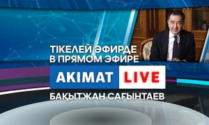 Akimat Live бағдарламасының эфирінде Б. Сағынтаев тұрғындар сауалына жауап береді
